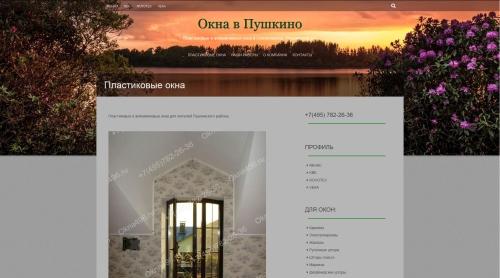 Сайт оконной компании