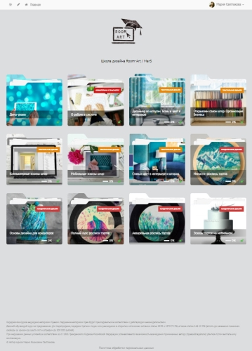 Внутренняя страница онлайн-школы дизайна