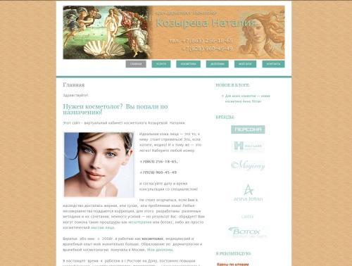 Сайт косметолога