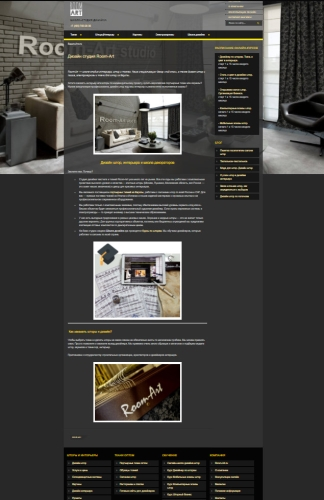 дизайн сайта текстильной компании